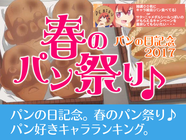 パンの日記念。春のパン祭り♪ パン好きキャラランキング!!