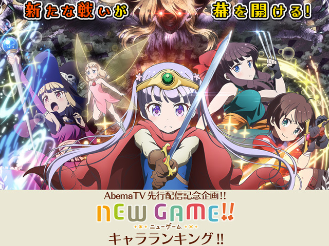 AbemaTV NEW GAME!! 先行配信記念企画!!キャラランキング。