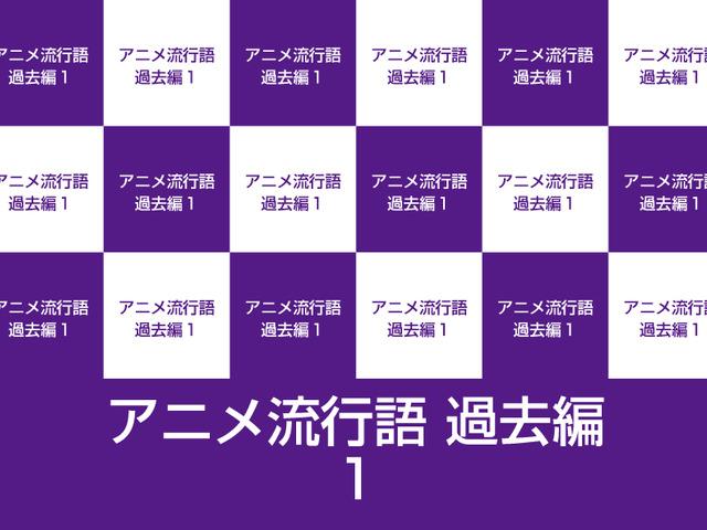 アニメ流行語-過去編
