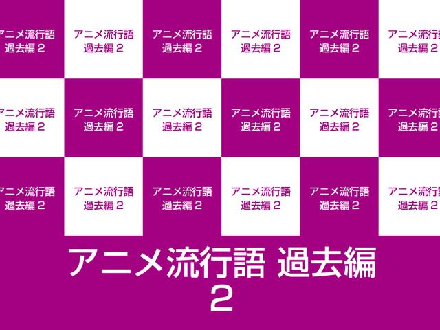 アニメ流行語-過去編2