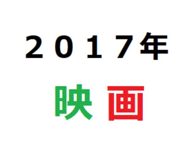 17年アニメ映画人気投票