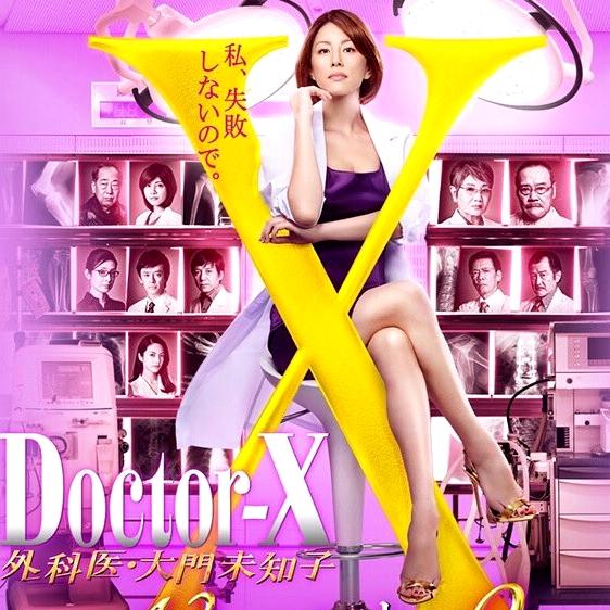 ドクターX〜外科医・大門未知子〜