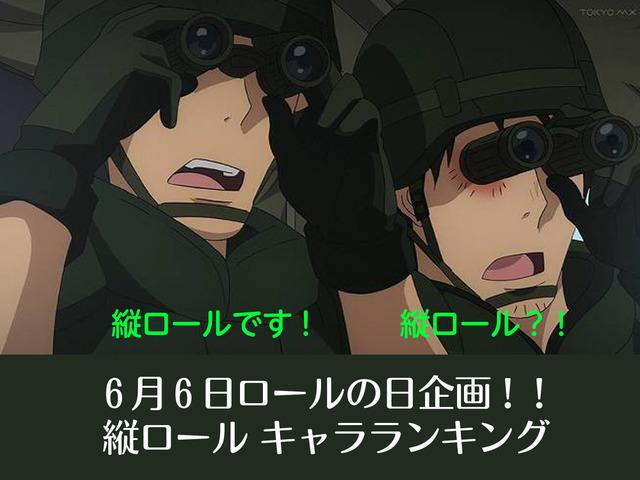 6月6日ロールの日企画!!縦ロール キャラランキング