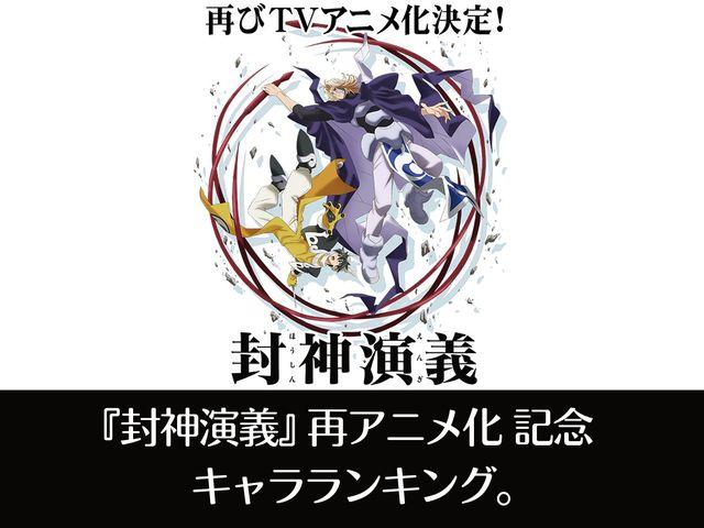 『封神演義』再アニメ化記念 キャラランキング。