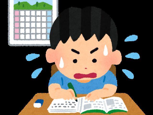 どうしようw夏休みの宿題が終わらなぁ~い2017