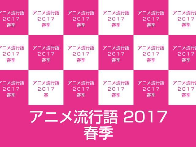 アニメ流行語2017春季。