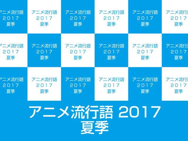 アニメ流行語2017夏季。