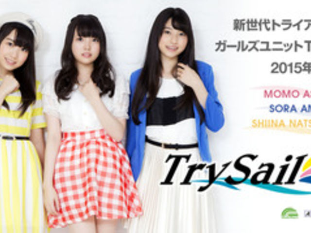 祝今年で trysail結成2周年