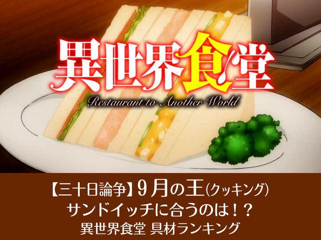【三十日論争】9月の王(クッキング)!サンドイッチに合うのは!?