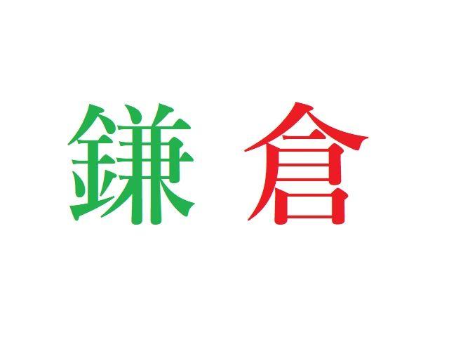 鎌倉アニメ人気投票