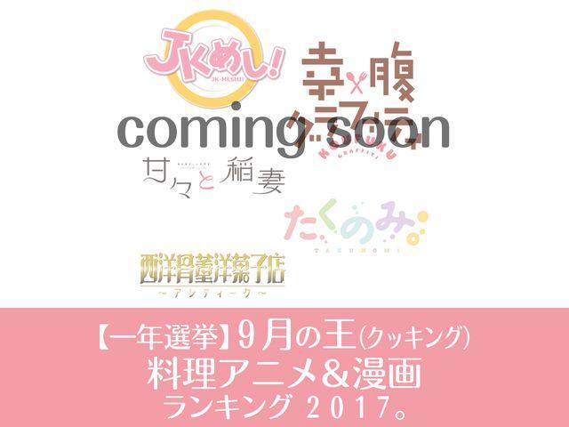 【一年選挙】9月の王(クッキング)! 料理アニメ&漫画 ランキング 2017。