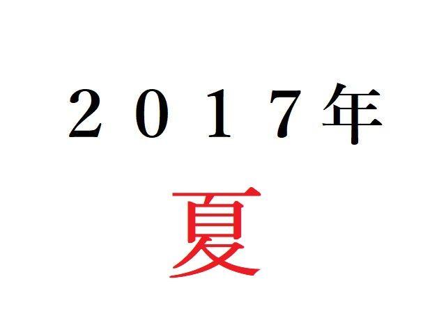 17年夏アニメ人気投票