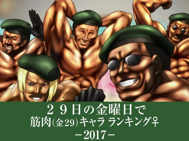29日の金曜日で筋肉(金29)キャラ ランキング2017 女版