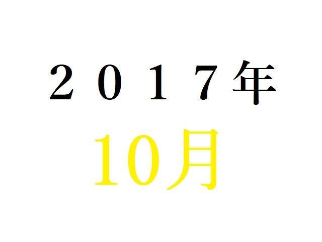 17年10月秋アニメ人気投票