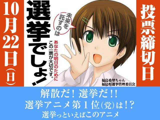 解散だ!選挙だ!!選挙アニメ第1位(党)は!?