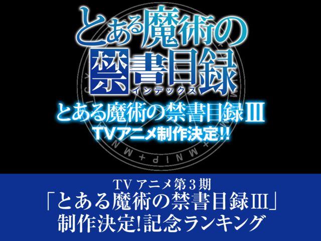 TVアニメ第3期「とある魔術の禁書目録III」が制作決定!記念ランキング