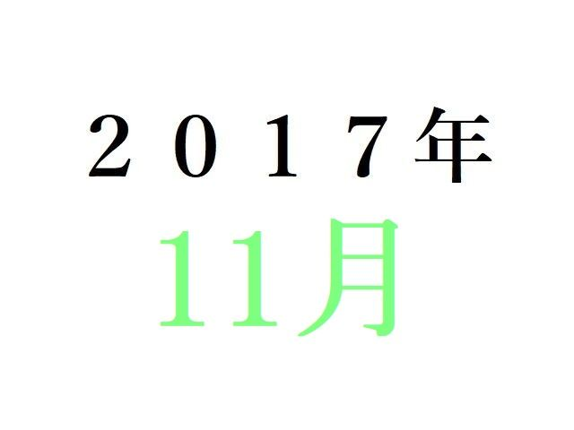 17年11月秋アニメ人気投票