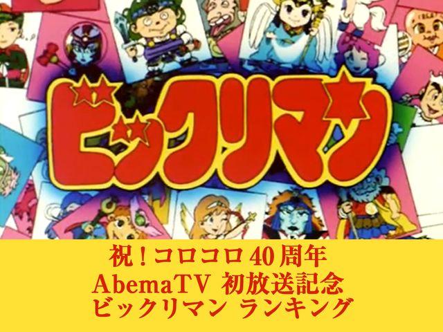 【祝!コロコロ40周年 AbemaTV初放送】記念 ビックリマン ランキング