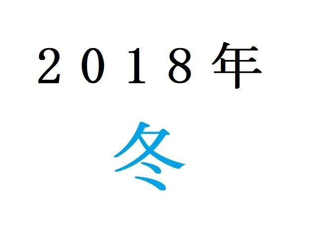 18年冬アニメ人気投票