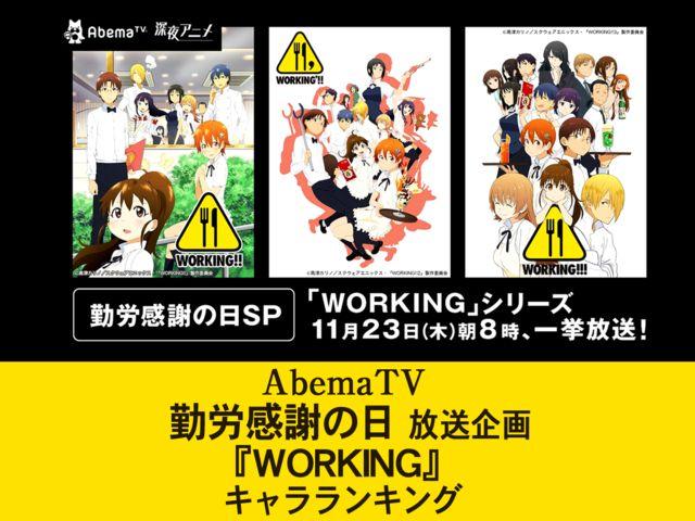 AbemaTV 勤労感謝の日 放送企画 『WORKING』 キャラランキング