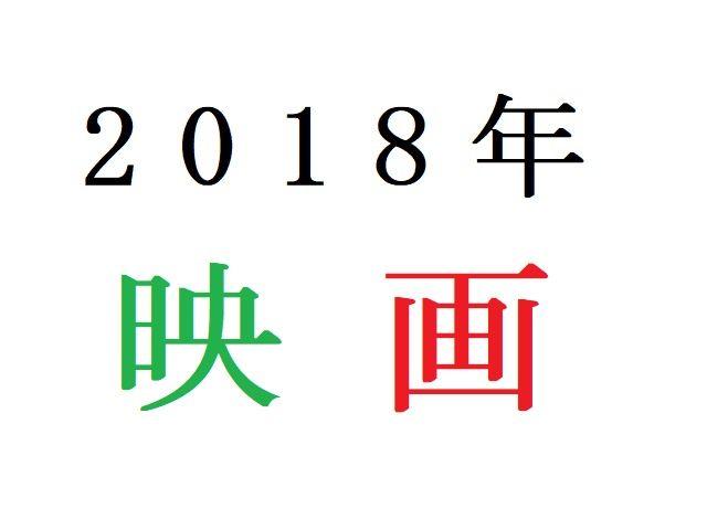 18年アニメ人映画気投票