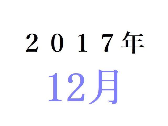 17年12月秋アニメ人気投票