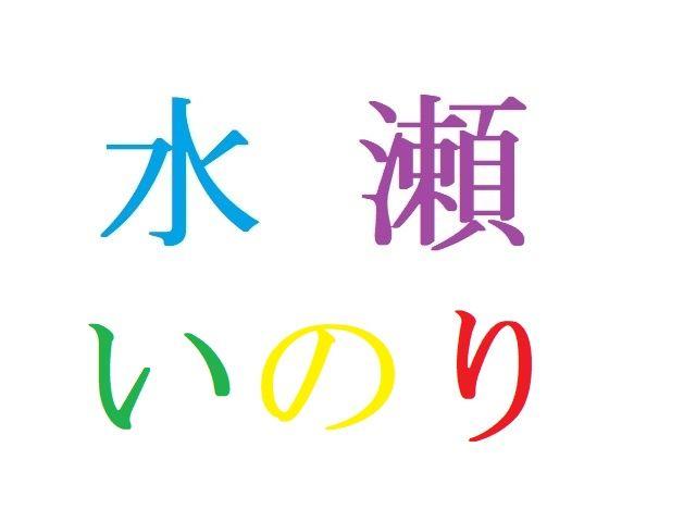 声優 水瀬いのりの演じたキャラクター人気投票