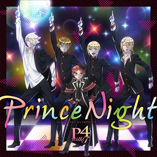 白)Prince Night〜どこにいたのさ!? MY PRINCESS〜
