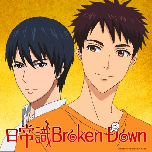 白)日常識Broken down