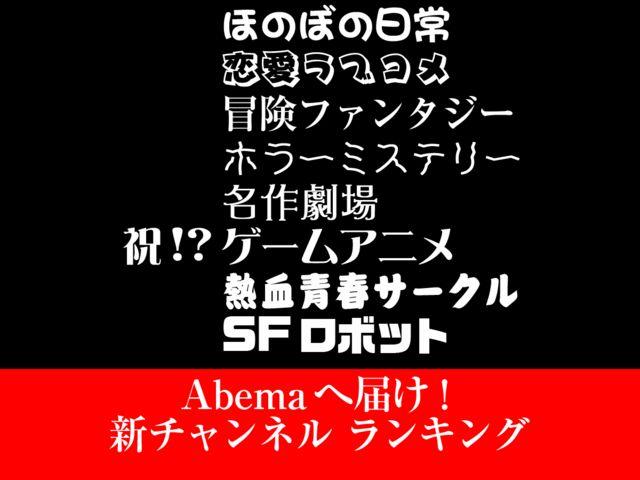Abemaへ届け!新チャンネル ランキング