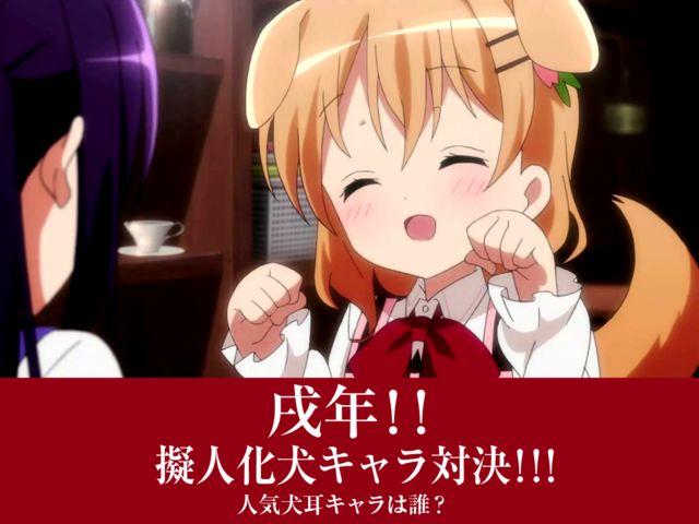 戌年!! 擬人化犬キャラ対決!!!