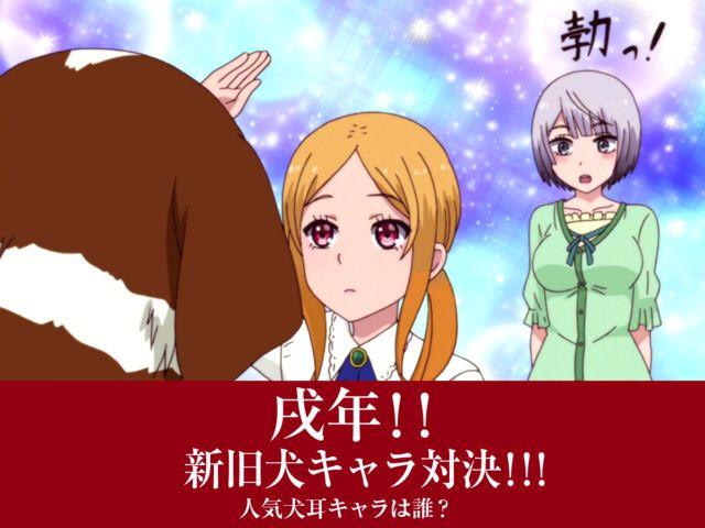 戌年!! 新旧犬キャラ対決!!!