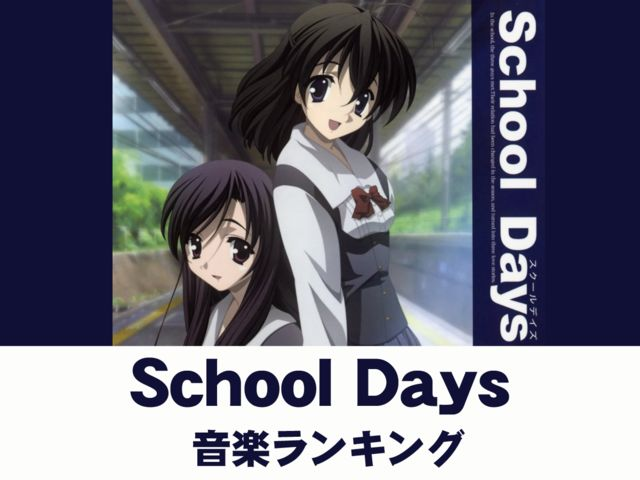 School Days 音楽ランキング 2018