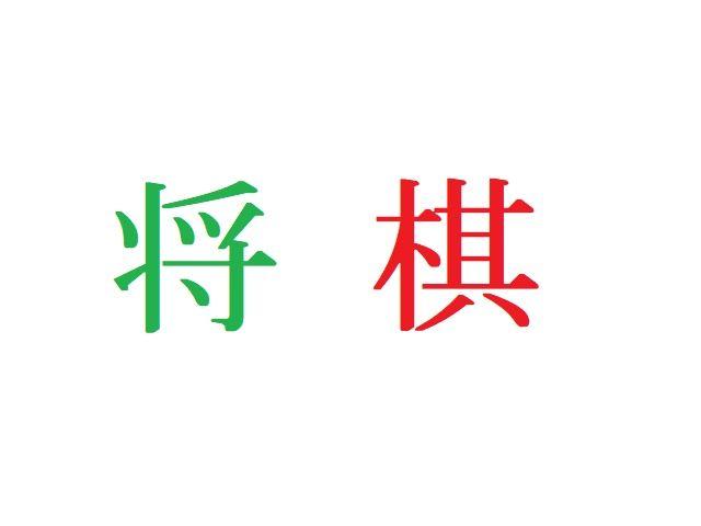 将棋アニメ人気投票