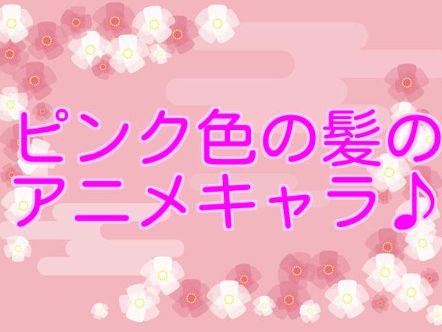 ピンク色の髪のアニメキャラ♪