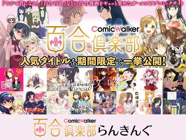 ComicWalker 百合倶楽部 らんきんぐ