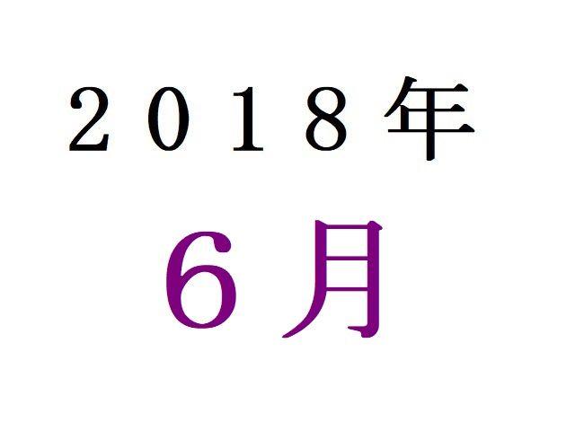 18年6月春アニメ人気投票