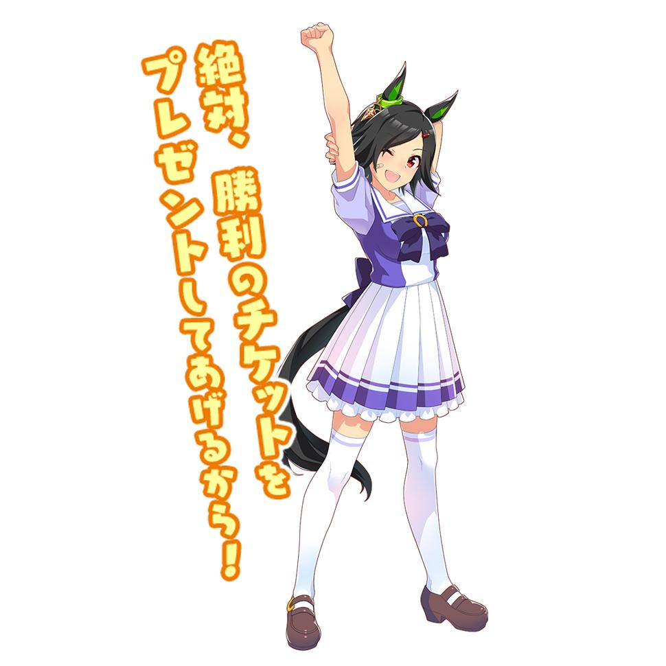 21【差】ウイニングチケット(声 - 渡部優衣)
