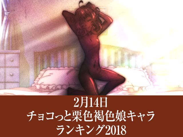 2月14日チョコっと栗色褐色娘キャラランキング