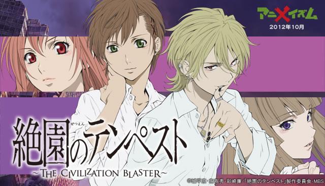 絶園のテンペスト ~THE CIVILIZATION BLASTER~