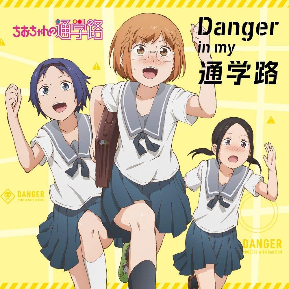 紅「Danger in my 通学路」