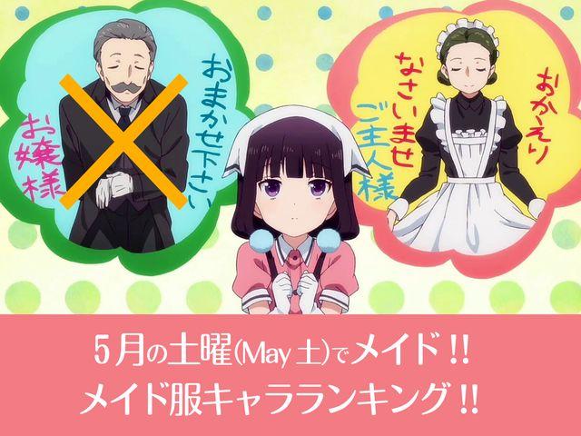 5月の土曜(May土)でメイド!!メイド服キャラランキング!!
