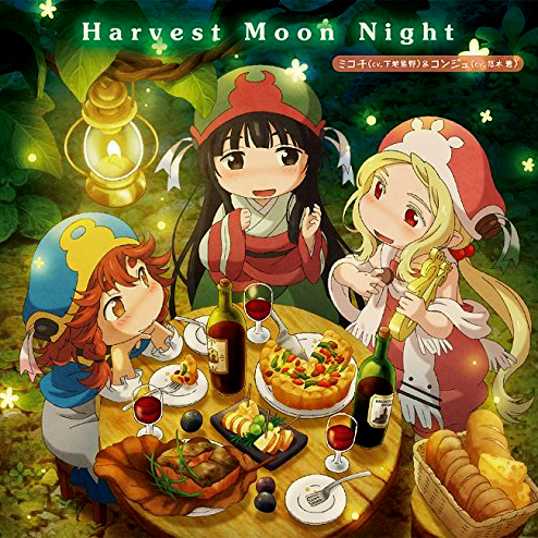 紅「Harvest Moon Night」