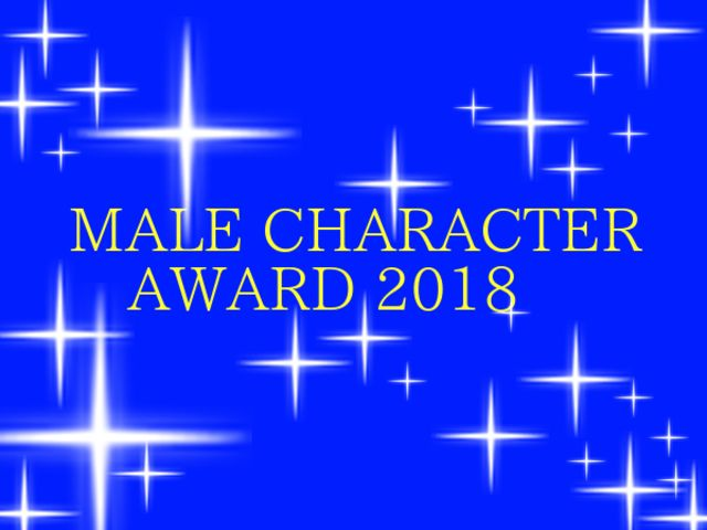 【MALE CHARACTER AWARD 2018】