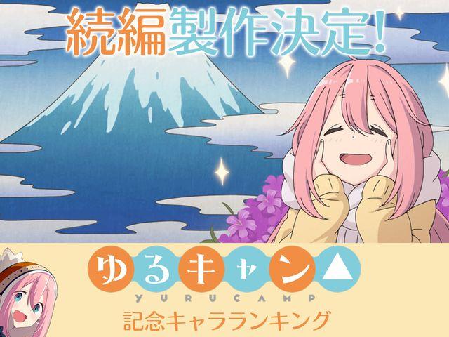 祝! ゆるキャン△ 続編製作 記念ランキング
