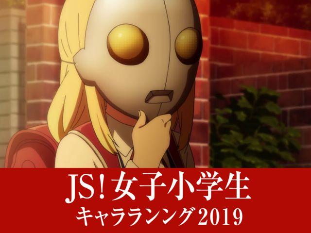 JS!女子小学生キャラランキング 2019