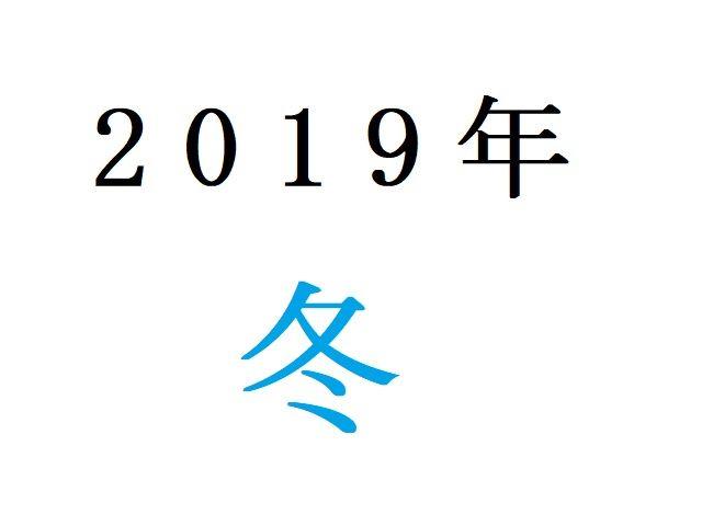 19年冬アニメ人気投票