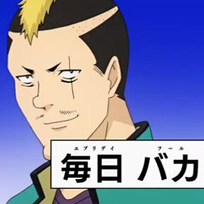 燃堂 力(声 - 小野大輔)