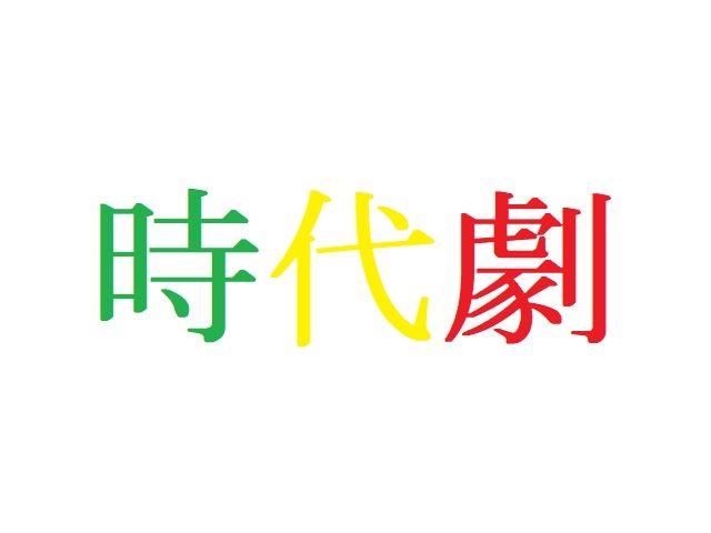 時代劇アニメ人気投票