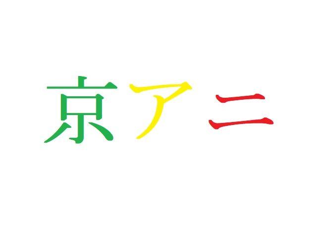 京アニ総選挙